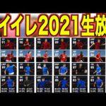 【ウイイレ2021】CSガチャ引くよ!! 気軽にコメントよろしくお願いします!!