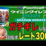 ウイイレ2021 軽くガチギレ マイクラブ レート3000への挑戦 LIVE
