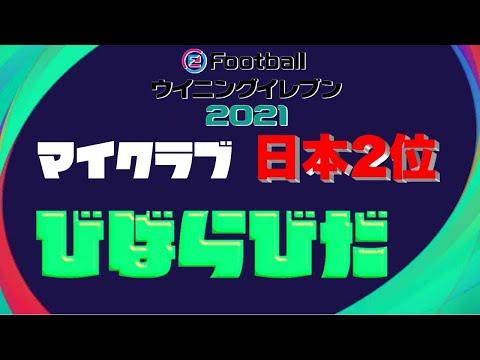 【ウイイレ2021】日本2位 レート上げ レート2600いくよ~【初見さん大歓迎です】