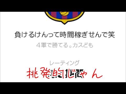 ウイイレアプリ2021 【レート0道】挑発的挑戦者現る