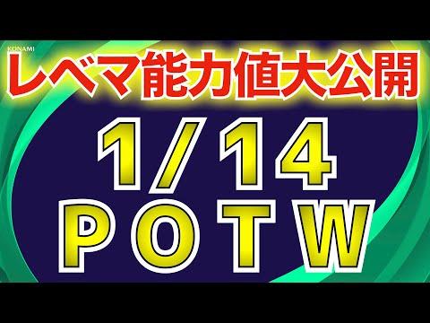 【激アツ】1/14登場POTWレベマ紹介&前回比較!!!