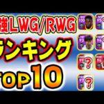 【ウイイレアプリ最強LWG/RWGランキング】#128【ウイイレアプリ2021】