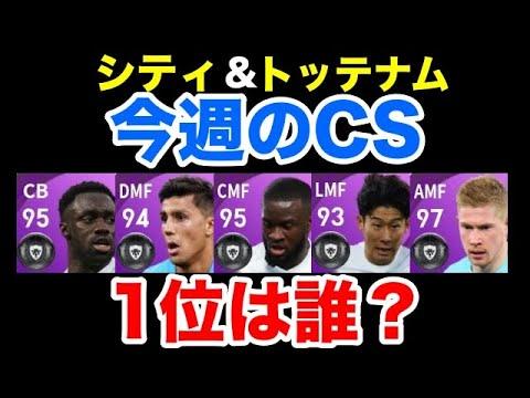 今週のCSランキングTOP7!(1/4〜)【ウイイレ2021アプリ】