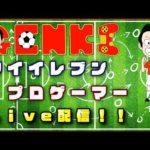【ウイイレ2021】コツコツマイクラブ2日目!
