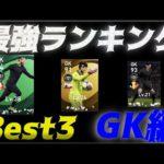 Myclub日本1位のGK最強ランキングBest3‼【ウイイレ2021】