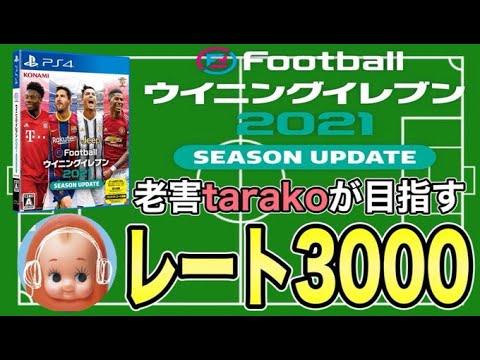 【ウイイレ2021】マイクラブ レート3000への挑戦 LIVE