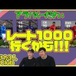 【ウイイレ2021】レート1000いっちゃう!?!? ゲキサカ3人myClub