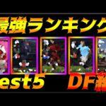 ランキング1位による最強DFランキングBest5‼【ウイイレ2021】