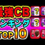 【ウイイレアプリ最強CBランキング】#137【ウイイレアプリ2021】
