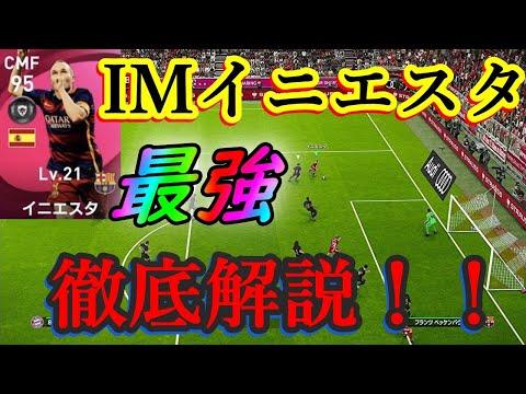 【最強】日本一位がイニエスタを使って徹底解説してみた‼【ウイイレ2021】