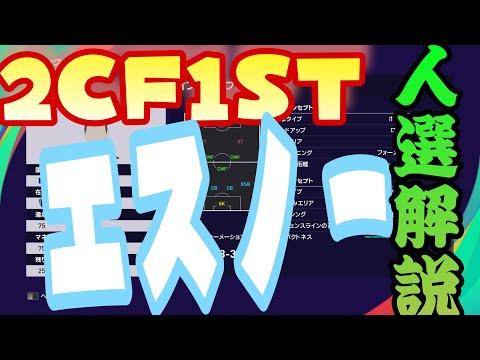 【ウイイレ2021】フレデリックエスノー人選解説!2CF1STが結局攻めやすい