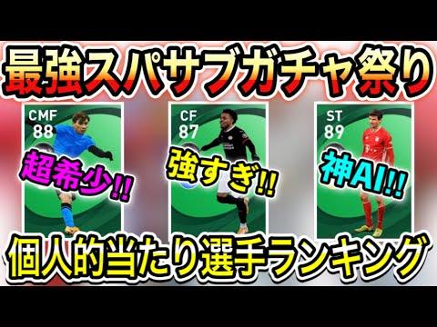 【週間FP】個人的当たり選手ランキングとガチャ評価!【ウイイレアプリ2021】