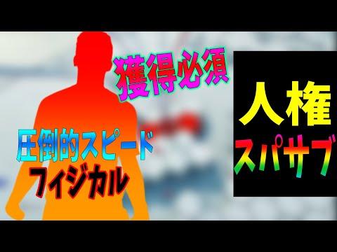 最強級スパサブ登場!!今週必ず手に入れなくてはならない男【ウイイレ2021】