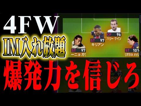 【ウイイレ2021】新監督!!驚異の4FWゴンサロ ジョルケーラ登場!攻撃全振り