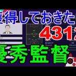 【ウイイレ2021】今獲得しておきたい4312優秀監督をご紹介します!!my club#99