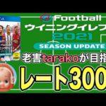 【ウイイレ2021】マイクラブ 3OMFを極め続ける男 レート3000への挑戦 LIVE