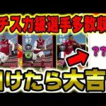 【めちゃくちゃアツいCSガチャ登場!!】今回当たり選手多い!?#142【ウイイレアプリ2021】