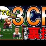 #56【ウイイレ2021】まじで強すぎて本当は教えたくない….誰でも「3CF」ができる裏技!!!!