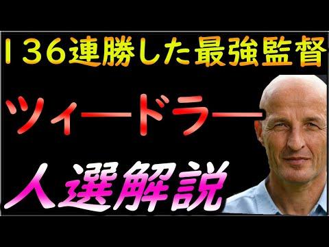 【ギネス記録?】136連勝に導いてくれたツィ―ドラ―監督の人選解説‼【ウイイレ2021】