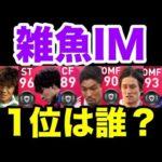 【大外れ】雑魚IMランキングTOP9!【ウイイレ2021アプリ】
