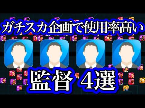 ガチスカ企画で使用率の高い監督ベスト4【ウイイレアプリ2021】