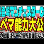 【リーク情報動画です】1/4登場マンチェスターCCSレベマ能力大公開!!激熱DFが遂に初登場!!