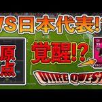 【白熱】お相手は勝率95%超えの日本代表!?あの激強フォメで挑む!!最強の敵にバステンが覚醒…?!【ウイイレ2021】ウイイレクエスト