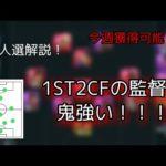 【ウイイレアプリ】ペーターツィードラー監督徹底解説!得点が止まらない!