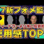 1/7新監督使用感TOP5!ツィードラーを抑えた1位の監督は誰だ!?【ウイイレアプリ2021】