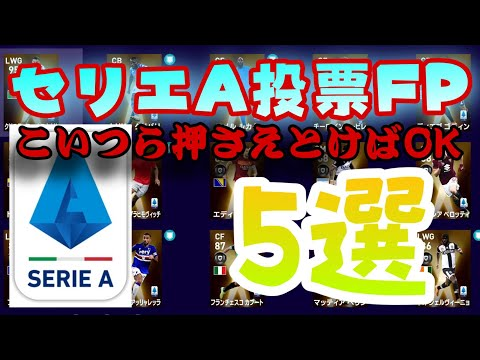 【ウイイレ2021】セリエAファンズチョイス解説!こいつらだけ見とけばOK!