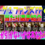 【リーグ1】個人的ファンズFPガチャ当たり選手ランキング!!【ウイイレ2021】