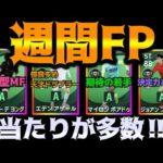 【週間FPガチャ】大当たりが4選手‼見逃すな‼【ウイイレ2021】
