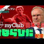 【ウイイレ】マイクラブ2位 勝てません、勝ち方を教えてください【日本2位】