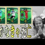 100億年ぶりの神ガチャ来た!【ウイイレ2021】最強すぎる週間ガチャ!ボアドゥ&アラバ&ロメロが強すぎる!!!
