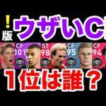【新21版】ウザいCFランキングTOP9!【ウイイレ2021アプリ】