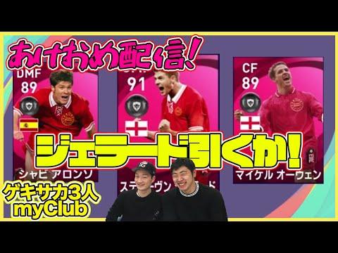 【ウイイレ2021】CS引いたりIM引いたりするよ!!! ゲキサカ3人myClub