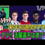 【新年初】ウイイレ2021 週間FP予想!対象リーグ少!! 活躍選手多数!
