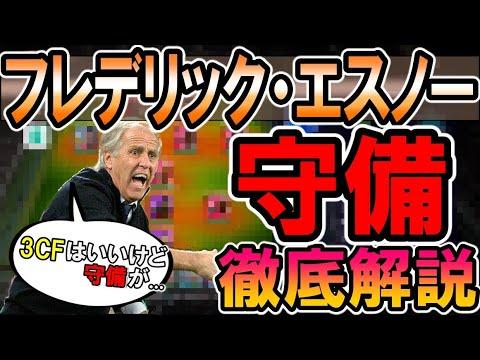 #54【ウイイレ2021】最強監督の守備は、コンセプトアレンジ次第では化ける?!フレデリック・エスノー徹底解説!