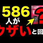 ウザいCMFランキングTOP7!【ウイイレ2021アプリ】
