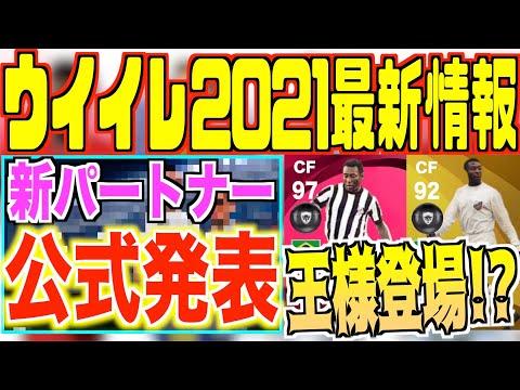 【公式発表で判明!!】ウイイレ2021新パートナークラブが判明!!さらに海外で話題沸騰あの選手がIM登場!?
