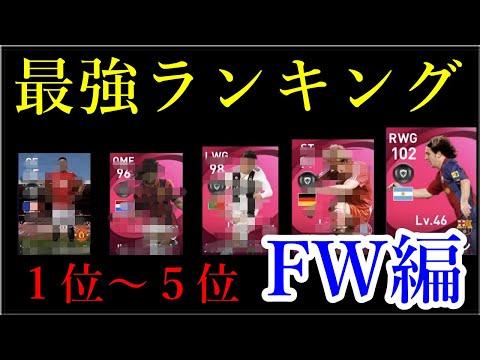 マイクラブ日本1位のFW最強ランキング‼【ウイイレ2021】