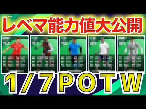 【激アツ】1/7登場2021年初POTWレベマ紹介&前回比較!!!