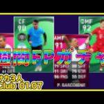 【ウイイレ2021】今年初FPガチャ運だめし!!! ゲキサカ3人myClub
