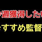 【1/7〜】今週獲得したいおすすめ監督9選!【ウイイレアプリ2021】