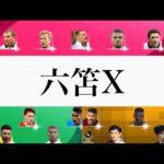 トッテナムアイコニックとJリーグFP総ナメ配信【ウイイレ2021アプリ】