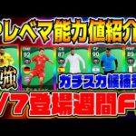 【超希少】1/7週間FPレベマ能力値紹介!最強クラスのGK&超激レア選手が登録!!【ウイイレアプリ2021】【ウイイレ2021】