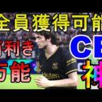 【ウイイレ2021】全員獲得可能!!両利き万能DFが神過ぎる件my club#104