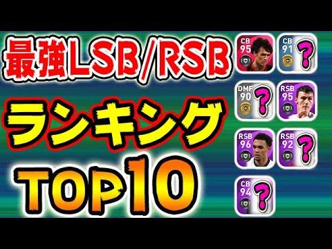 【ウイイレアプリ最強LSB/RSBランキング】#122【ウイイレアプリ2021】