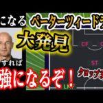 【ウイイレ2021】クロップの再来!?ペーターツィードラー監督の弱点を補正して最強にする動画
