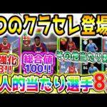 コ〇ミさんへ!!【ウイイレ2021】人権CB2名登場!!!!その他大当たり選手8選